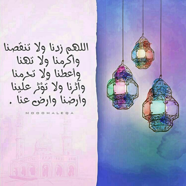 اللهم آمين Islamic Quotes Ramadan Islam