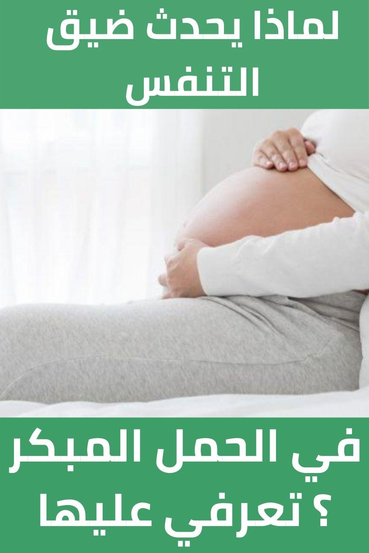 لماذا يحدث ضيق التنفس في الحمل المبكر تعرفي عليها Bath Mat
