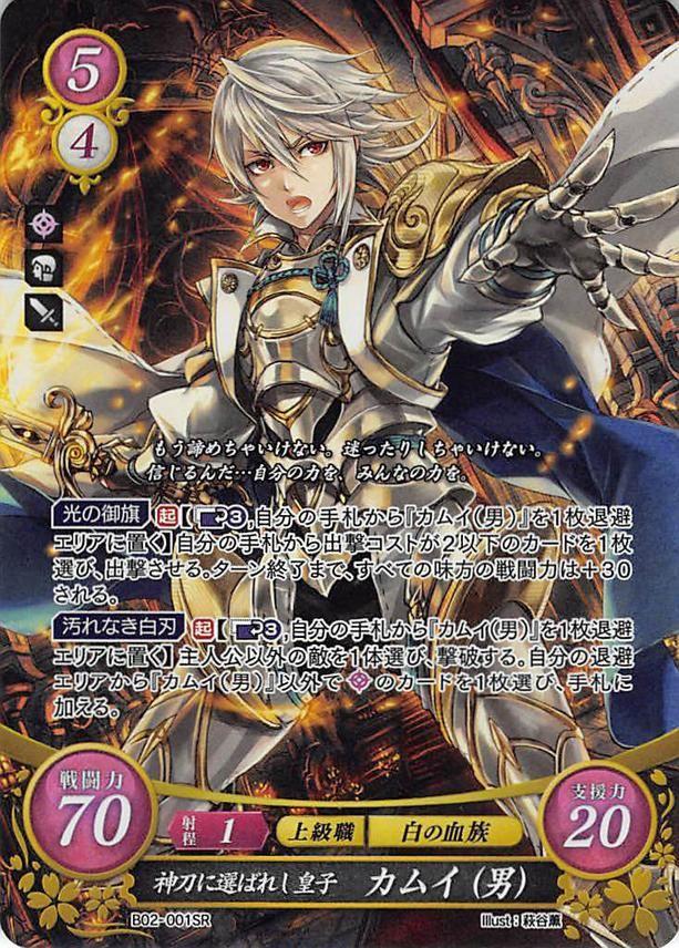 B02-51SR Super Rare Foiled FE Fates Fire Emblem Cipher 0 Corrin female New