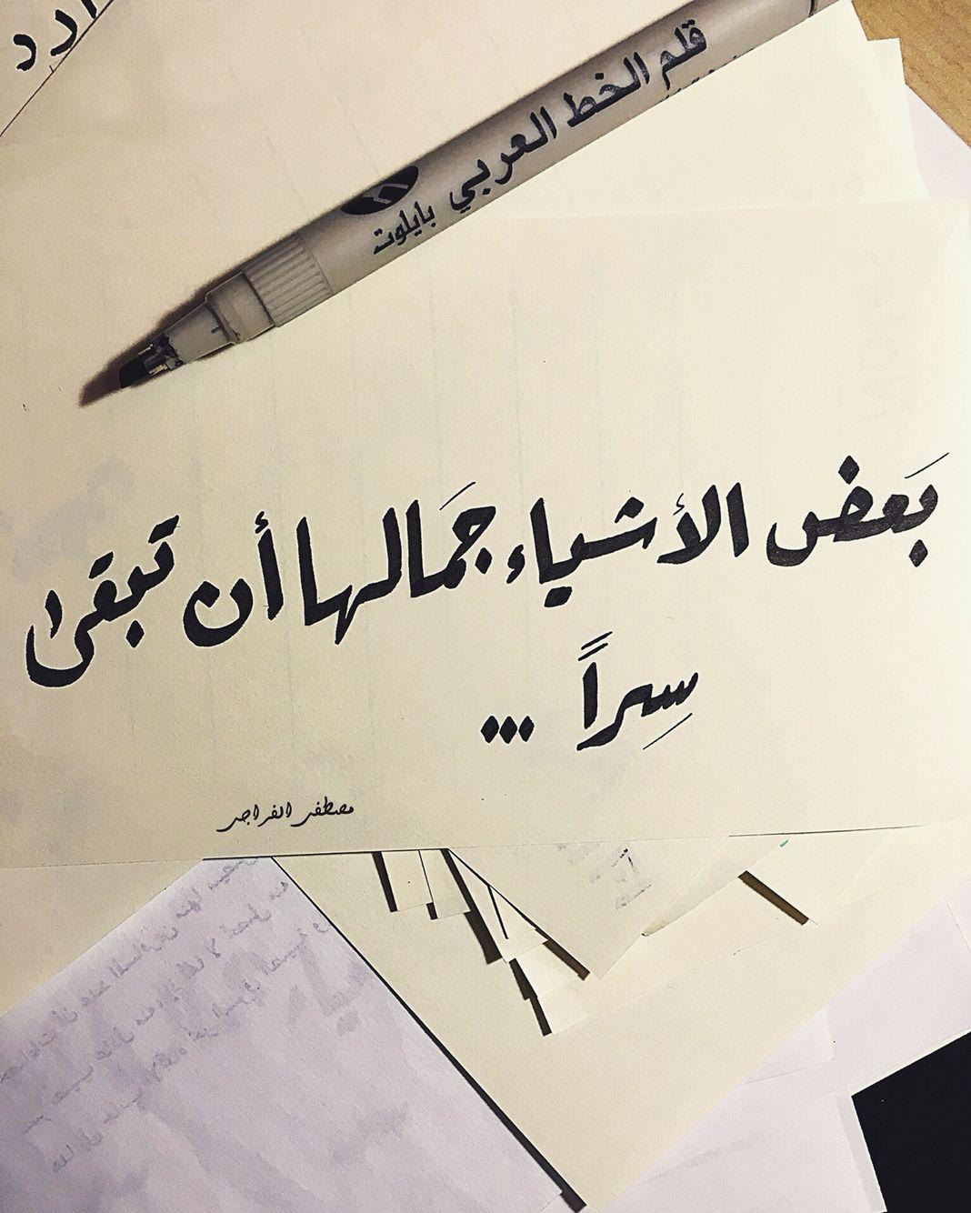 استنتاج تمارين خط الرقعة Arabic Quotes Circle Quotes Love Smile Quotes