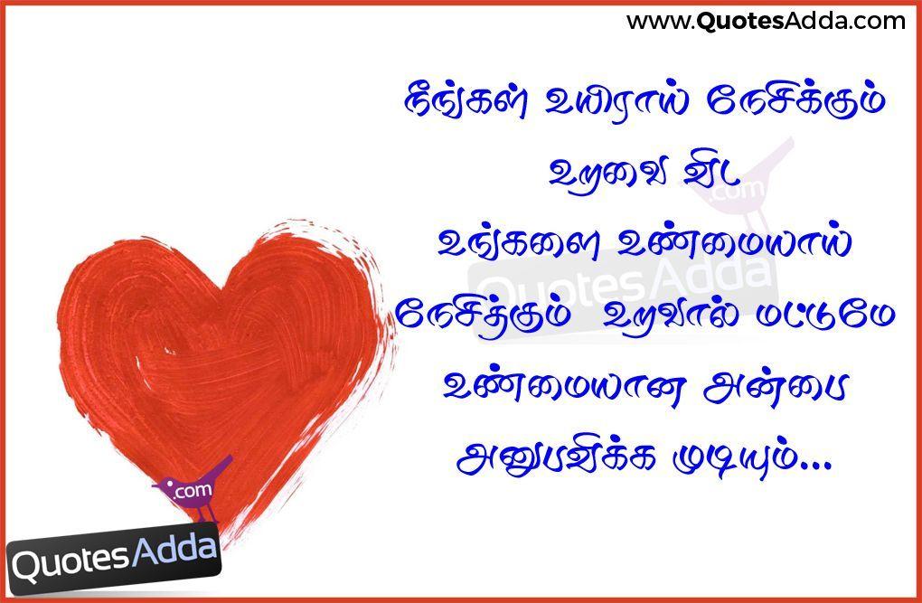 whatsapp tamil feelings love letters tamil love quotations