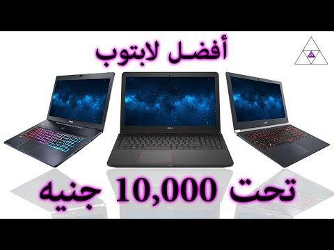 افضل لابتوب تحت 10 000 جنيه Laptop Electronics