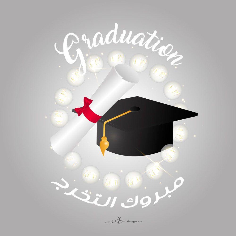 صور تخرج 2021 رمزيات مبروك التخرج Graduation Party Decor Graduation Decorations Graduation Images