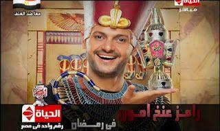 برنامج رامز عنخ امون جميع حلقات رمضان 2013 من قناة الحياة يوتيوب كاملة متجدد Baseball Cards Baseball Cards