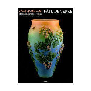 Pate de Verre. Kimiake Higuchi and Shinichi Higuchi Selected Works