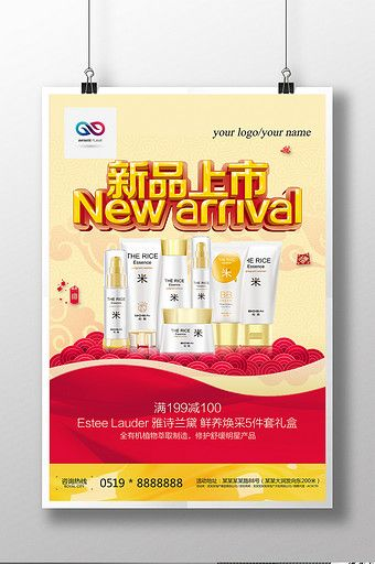 Cosmetics new product launch promotion poster | PSD Free ...