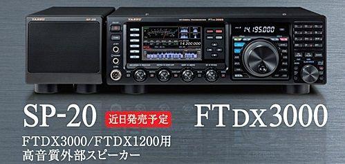Yaesu announced the external speaker SP-10 and SP-20 | Radio