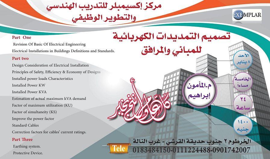 تصميم التمديدات الكهربائية للمباني والمرافق Electrical Installation Electrical Engineering Design