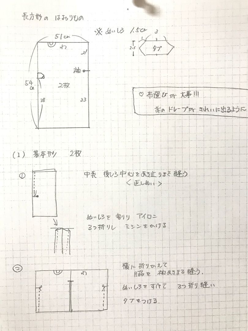 Kanon 着物 リメイクに挑戦 着物リメイク ポンチョ 作り方 簡単 リメイク 服 作り方