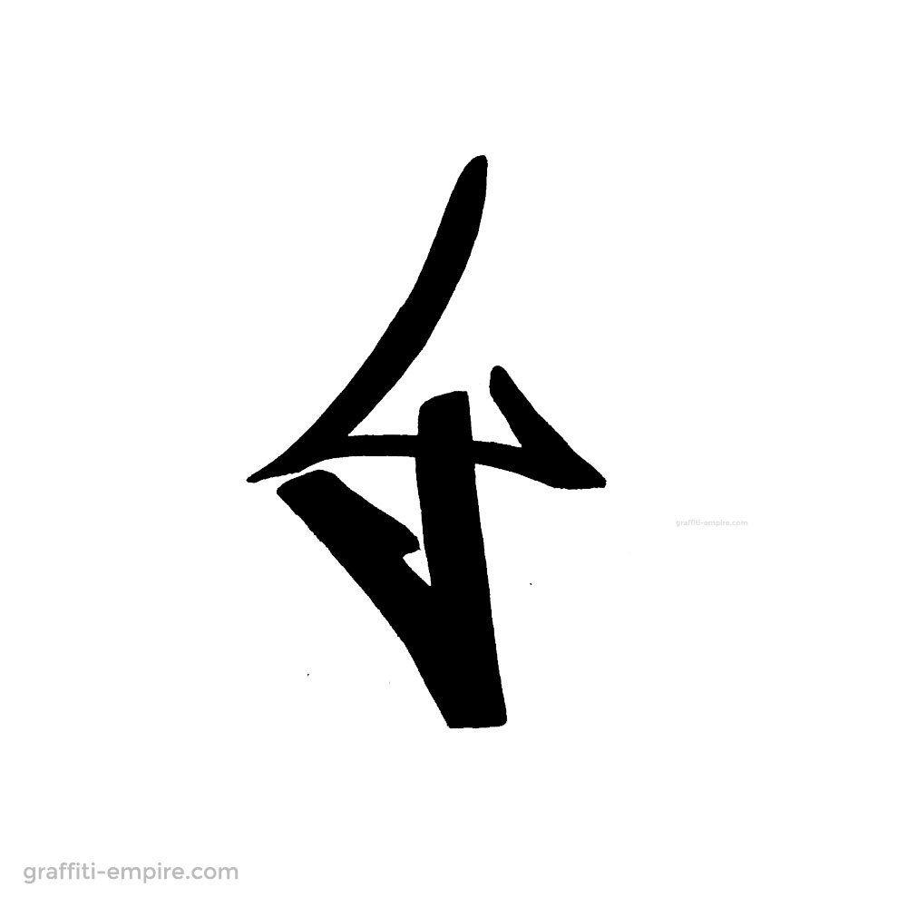 Y Graffiti Letters Graffiti Letter Y   ar...