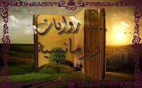 رواية زوجة مغترب كاملة مكتبة حــواء Blog Posts Blog