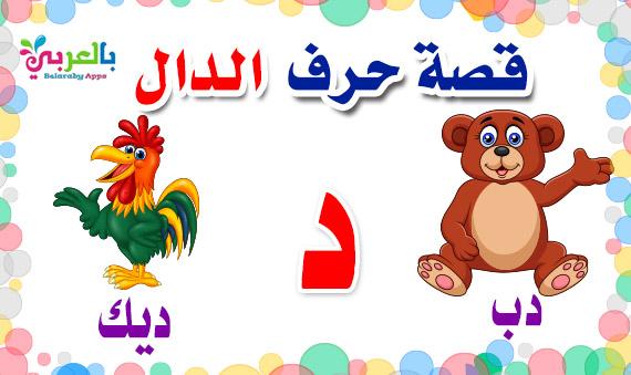 قصة حرف الدال من قصص الحروف العربية للاطفال تطبيق حكايات بالعربي Arabic Kids Alphabet For Kids Craft Stick Crafts