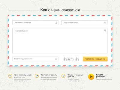 Feedback Form Web Design Pinterest