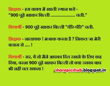 Teacher Students Funny Jokes In Hindi Latest Hindi Jokes With Image Funny Mom Quotes Funny Jokes In Hindi Funny Faces Quotes