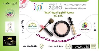 أخبار و إعلانات دورة تعلم فنون الميك اب لمحاربات السرطان جدة Eyeshadow Blush Blog Posts