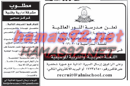 وظائف شاغرة فى البحرين وظائف مدرسة النور العالمية البحرين Blog Posts Blog Post