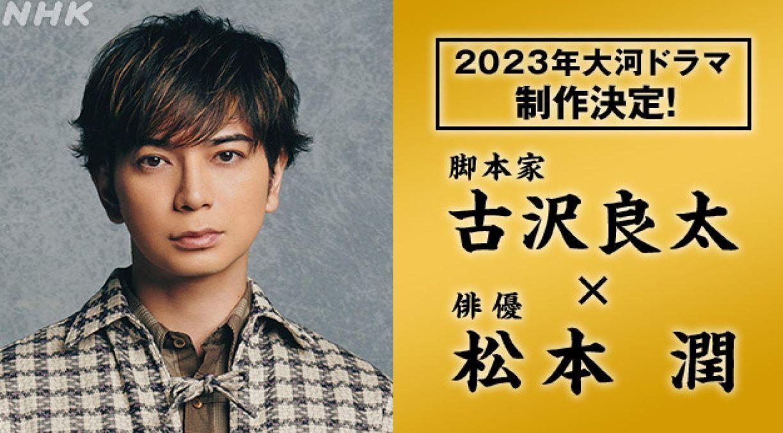 Dou Suru Ieyasu (2023) Drama Reveals Teaser, Casts