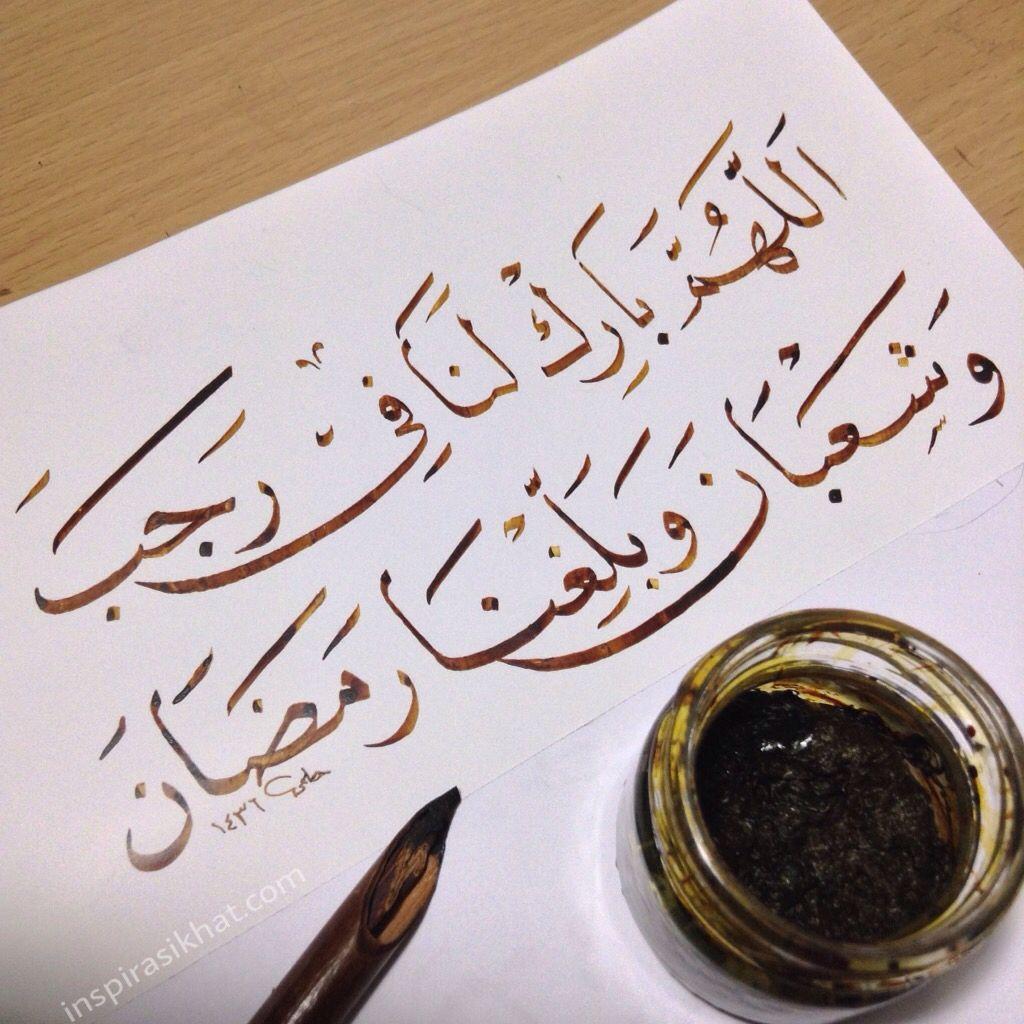 Doa Ketika Bulan Rejab Dan Syaaban Arabic Calligraphy Calligraphy Place Card Holders