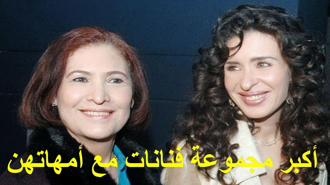 أكبر مجموعة فنانات مع أمهاتهن 50 فنانة برأيك من أجمل ثنائى Stars Arabians