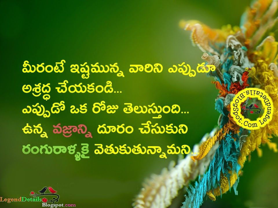 Telugu Best Inspirational Life Quotes Best New Telugu All