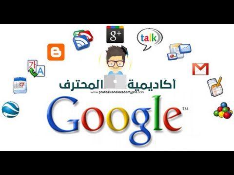 كيفية إنشاء حساب جوجل عمل إيميل على جيميل Google Create An Account Education Protection Google