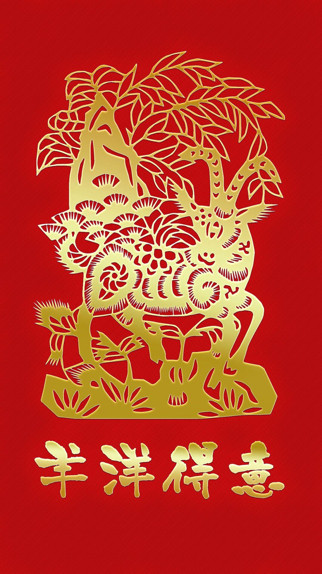 the year of goat/sheep. check out these happy lunar chinese new year