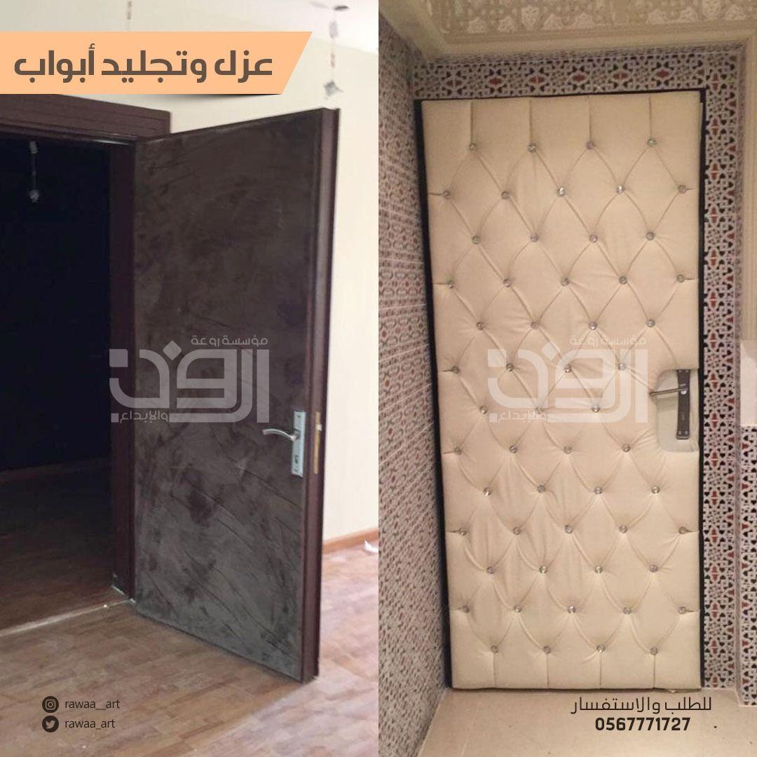 تركيب عوازل صوت للأبواب بالرياض Decor Furniture Home Decor