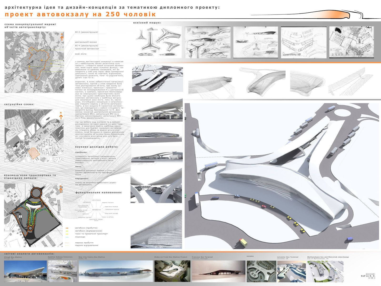 Architecture Design Concept architectural design project. bus terminalperception-distorted
