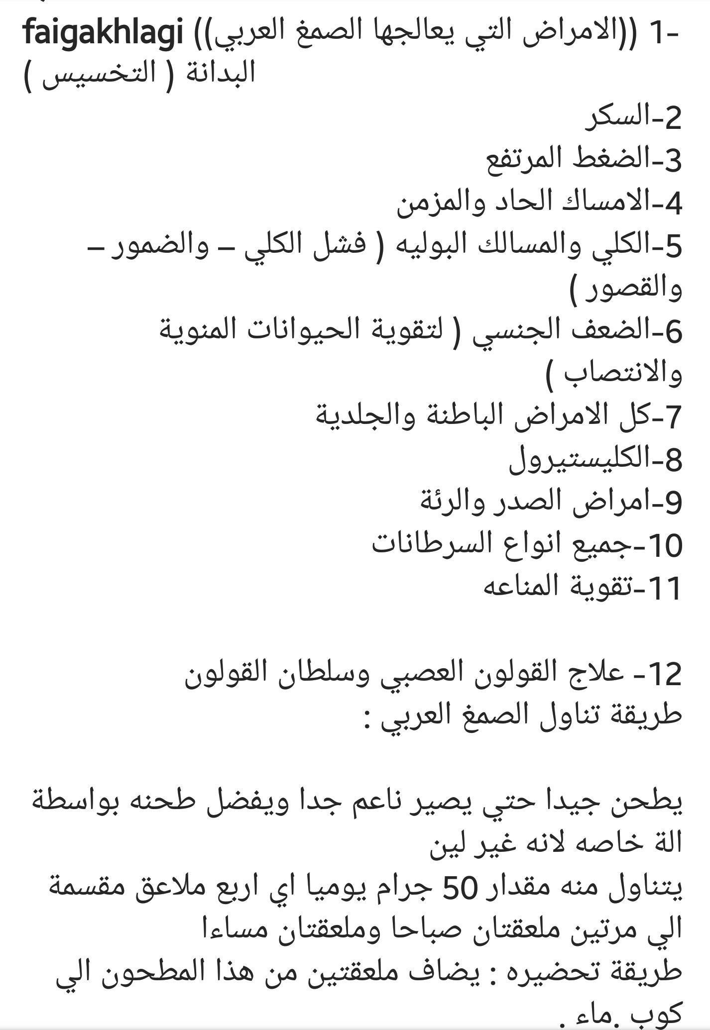 فوائد الصمغ العربي Healthy Tips Feelings Math