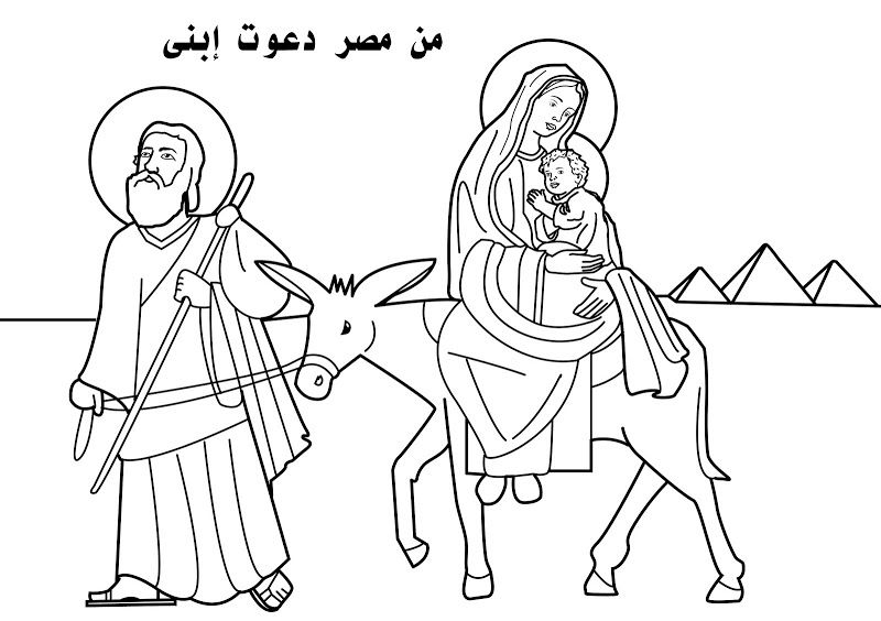 Holy Family In Egypt Akenaton Family Coloring Pages Catholic