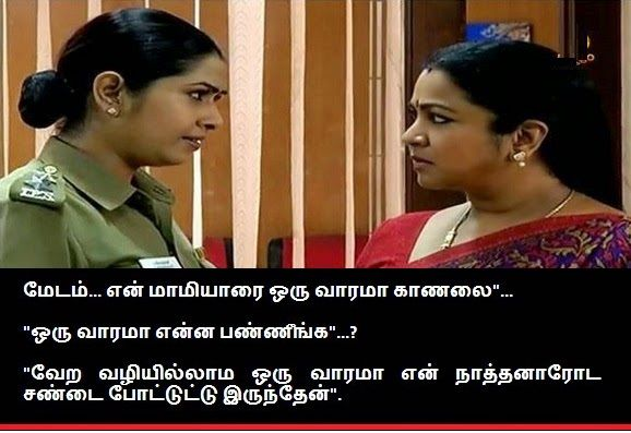 Marumagal Mamiyar Tamil Joke   Tamil jokes, Jokes, Funny