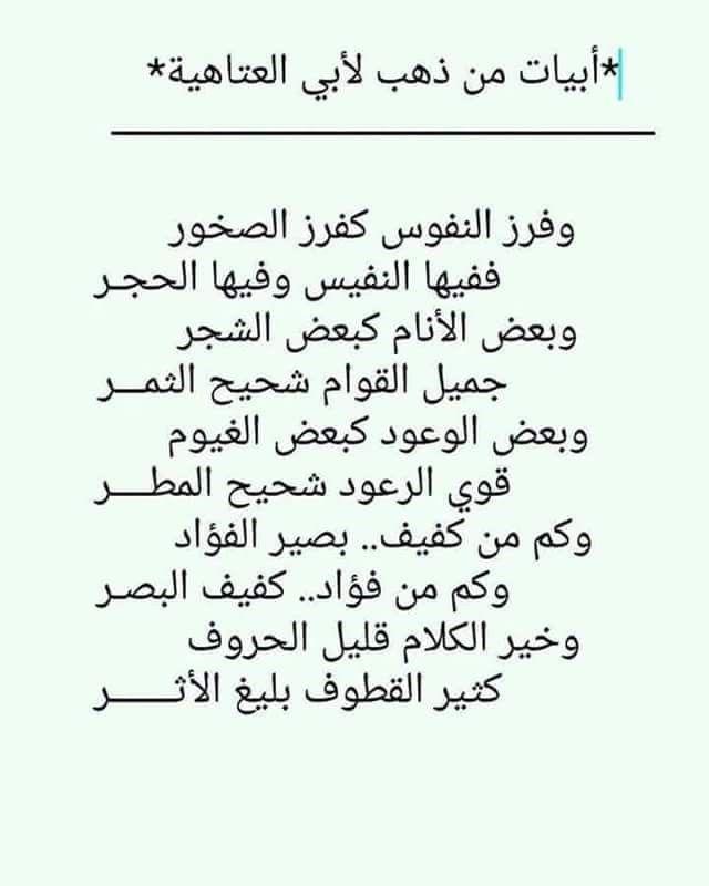 أبيات شعرية ذهبية لابي العتاهيه كنوز الشرق Words Quotes Wisdom Quotes Islamic Love Quotes