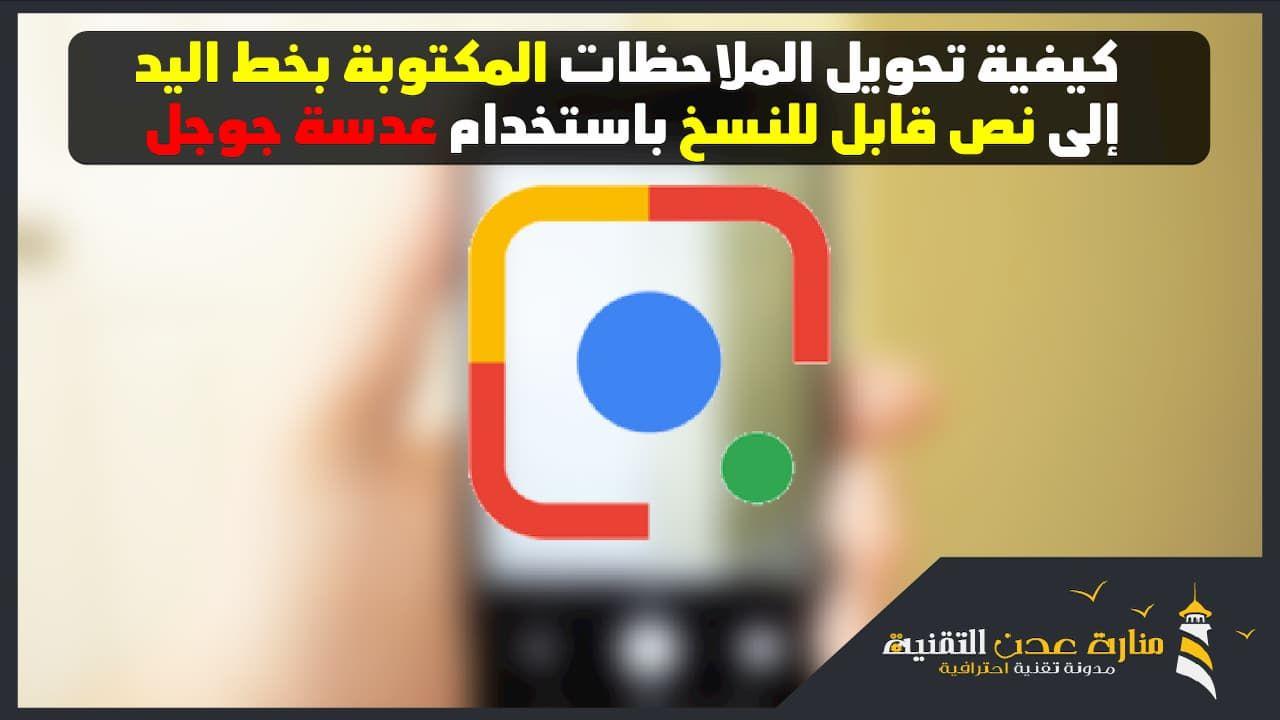كيفية تحويل الملاحظات المكتوبة بخط اليد إلى نص قابل للنسخ باستخدام عدسة جوجل School Logos Tech Logos Georgia Tech Logo