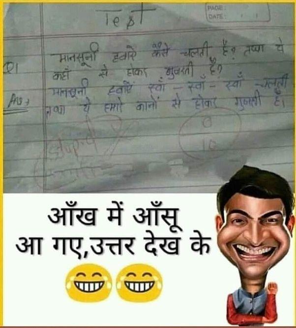 Funny Chattings Hindi 2020 Funny Joke Quote Fun Quotes Funny Funny Texts Jokes
