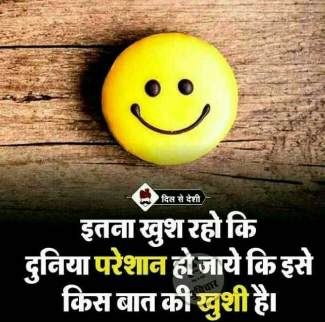 Happiness Quotes In Hindi Hindi Quotes Happy Quotes Quotes