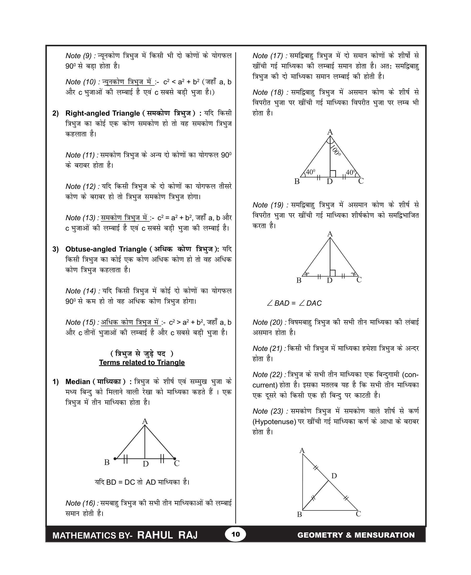 Maths Matrix Formula
