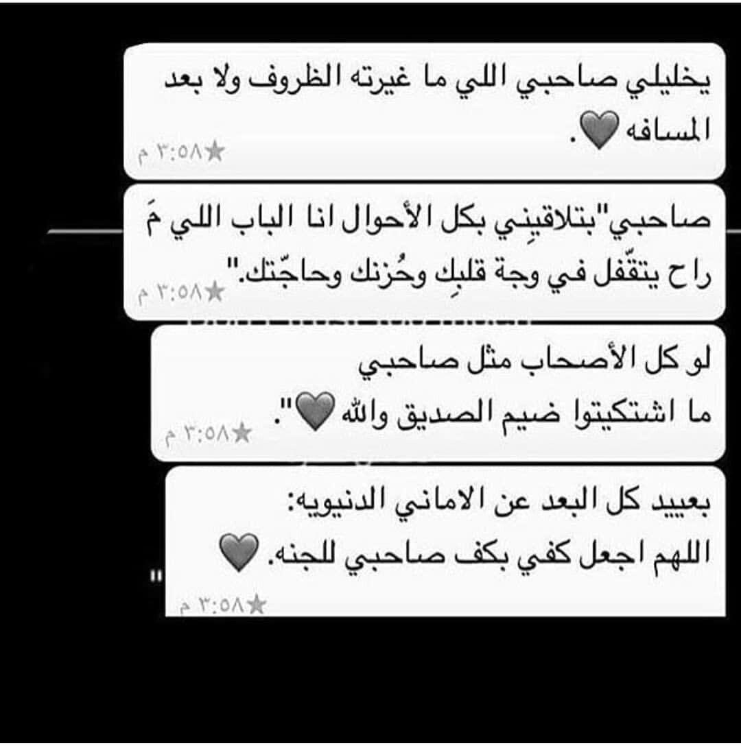Pin by Smsmm on اقتباسات | Friendship quotes, Arabic love