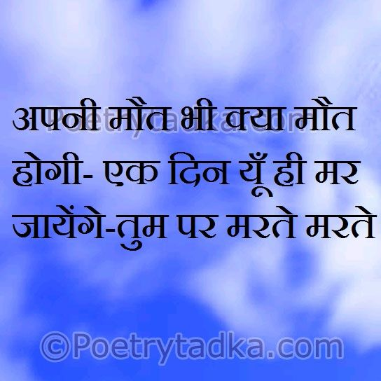 Sad Shayari Wallpaper Whatsapp Profile Image Photu In Hindi Apne