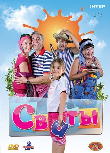 Svaty Svaty Anime Films Tv Channels Watches Online