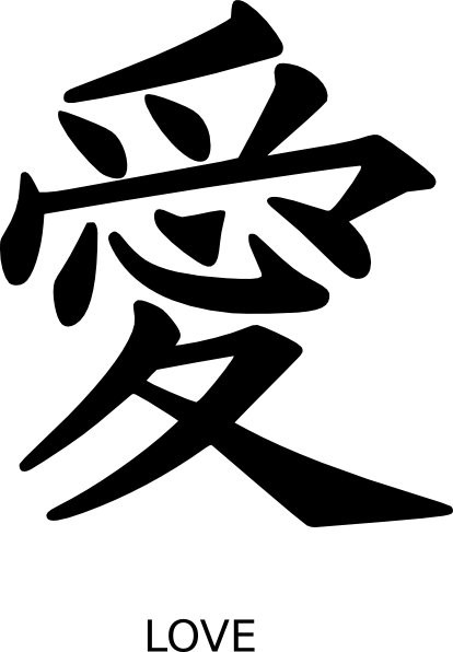 Gambar Tulisan Tato Kanji Kanji Love Clip Art At Clker Com Vector Clip Art Online Online Get Cheap Chinese Letter Tattoo Aliexpress C Di 2020 Tulisan Clip Art Gambar