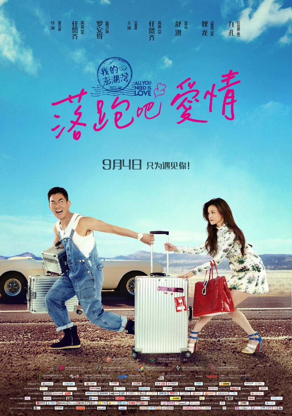 落跑吧爱情 落跑吧愛情 (2015)  |   BT分享-中国最大的电影种子分享平台