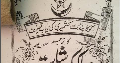 Koka Pandit Book Of Black Magic In Urdu