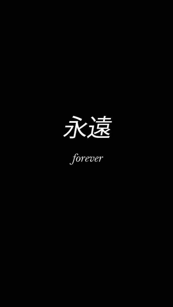 Lockscreen Dan Wallpapers Tumblr Black Lockscreen Japanese Quotes Japanese Words Words Wallpaper