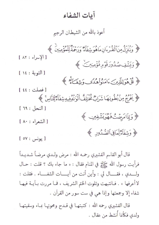 Pin By Najat Al Ali On دعاء Math Math Equations