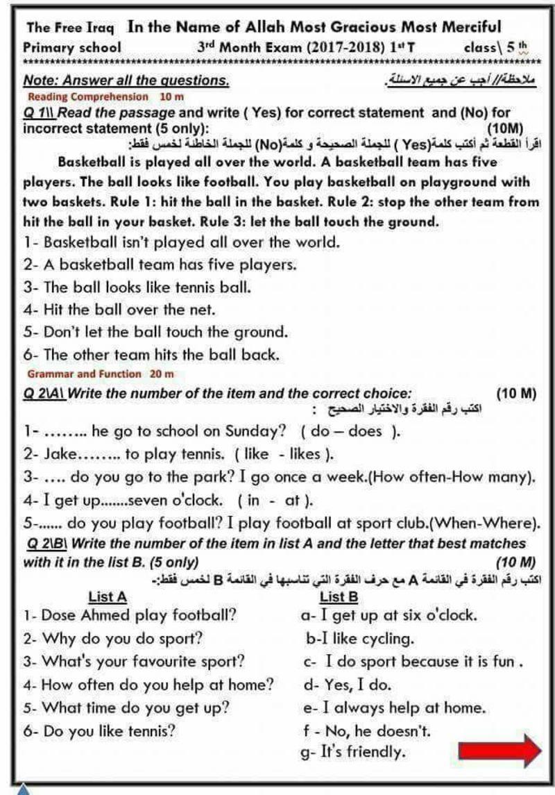 نموذج اسئلة اللغة الانكليزية للصف الخامس الابتدائي امتحانات نصف السنة 2018 منتديات درر ا Reading Comprehension Passages Comprehension Passage Class Notes