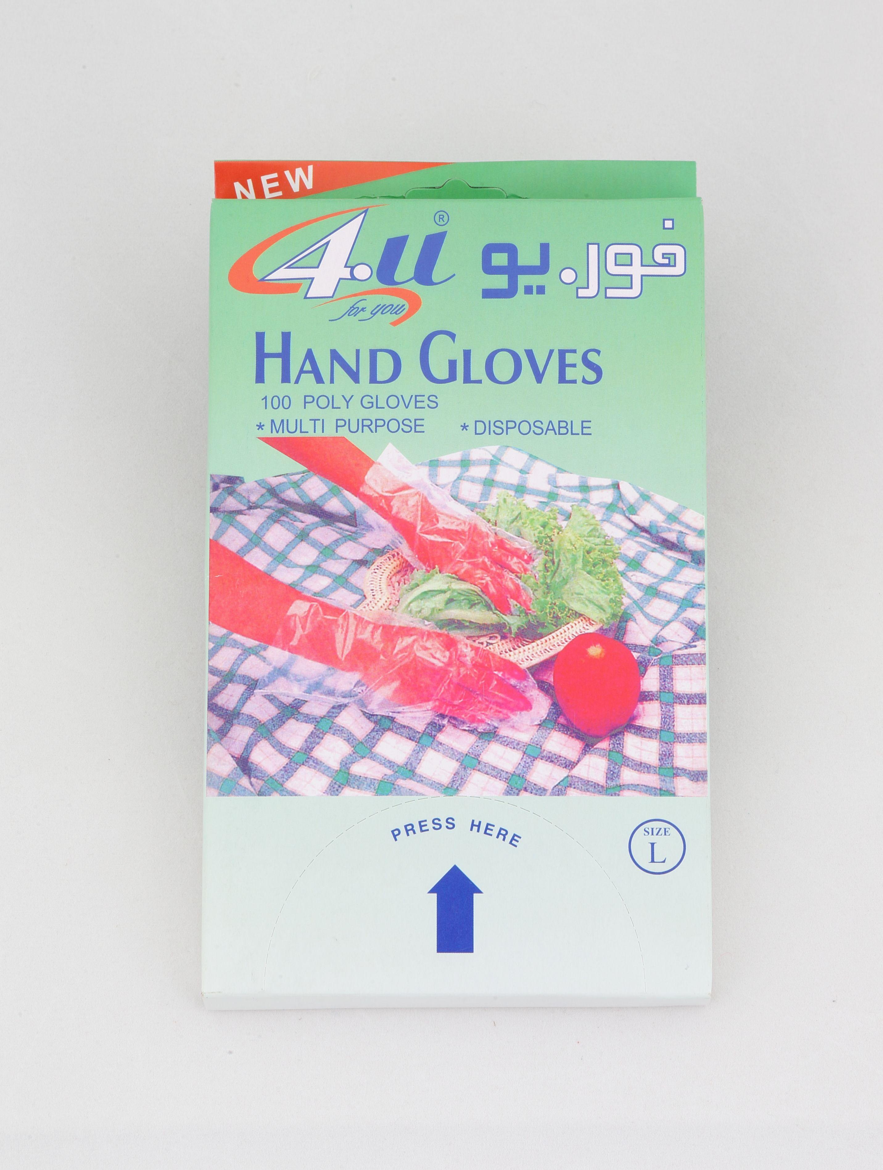 كفوف شفافة علبة كرتون تمه تمه لأجلك انت Hand Gloves Book Cover Cover