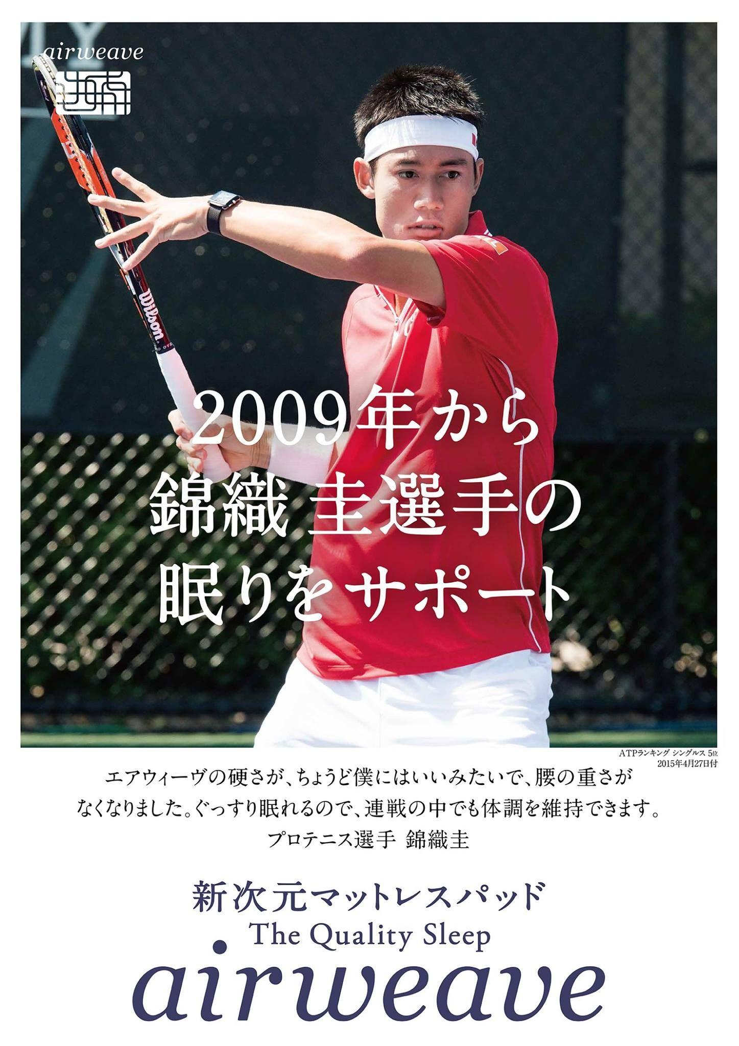 airweave広告 錦織圭さん撮影