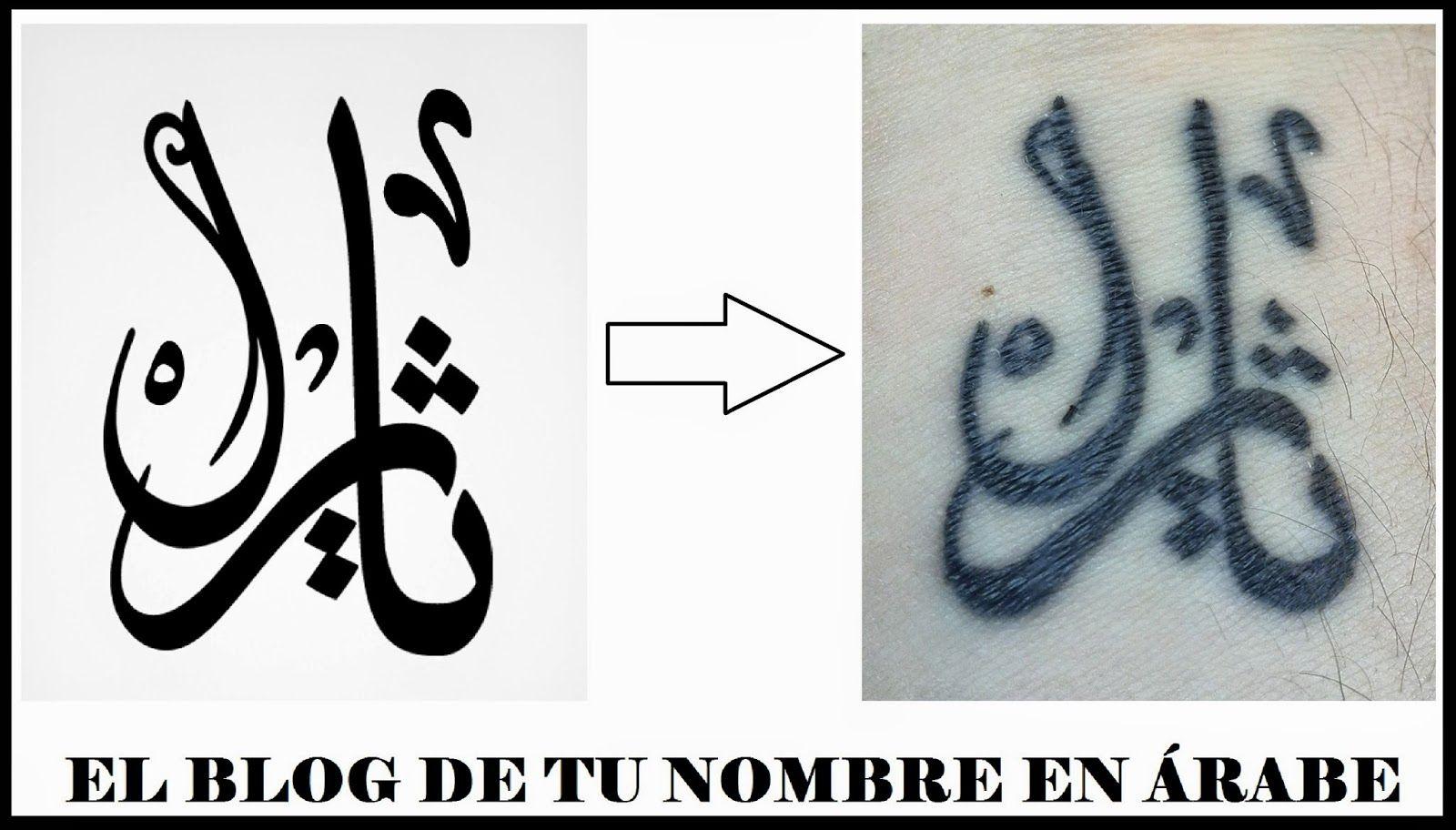 Tu Nombre En Arabe Diseno Personalizado De Tatuajes Nombres En Arabe Tatuajes De Nombres Disenos De Unas
