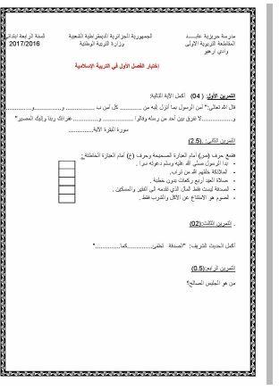 اختبار التربية الاسلامية للسنة الرابعة ابتدائي الفصل الأول الجيل الثاني Bullet Journal Journal Exam