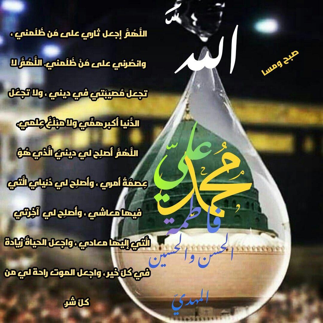 Pin By Latifa Elkheshen On فاطمة الزهراء عليها السلام Fatima A Zahraa Jus